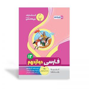 کتاب کمک آموزشی فارسی دوازدهم متوسطه انتشارات بنی هاشمی خامنه