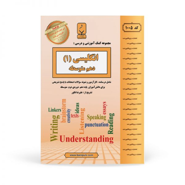 کتاب کمک آموزشی انگلیسی دهم متوسطه انتشارات بنی هاشمی خامنه