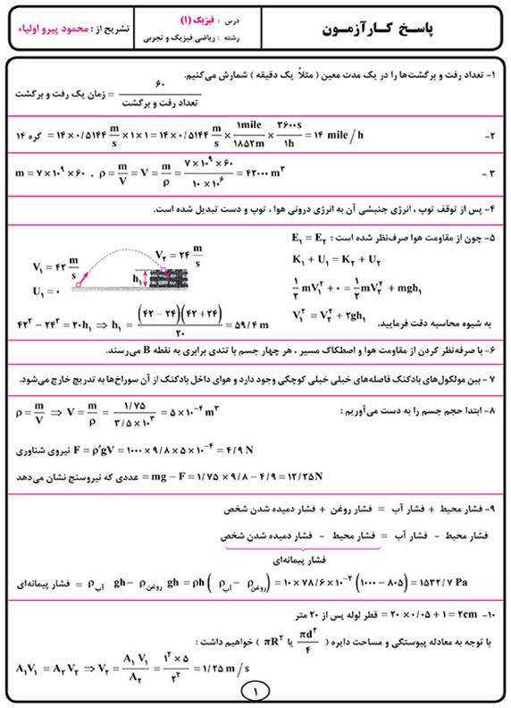 پاسخ کارآزمون فیزیک دهم انتشارات بنی هاشمی خامنه