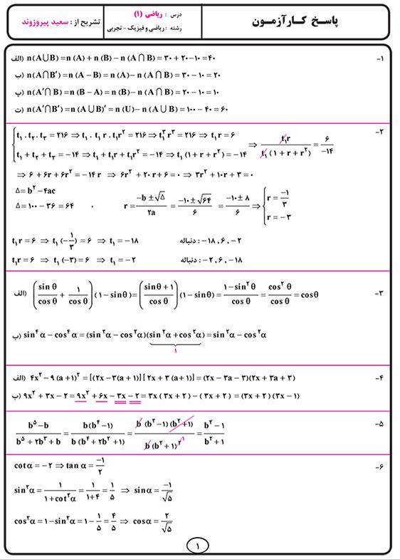 پاسخ کارآزمون ریاضی دهم انتشارات بنی هاشمی خامنه