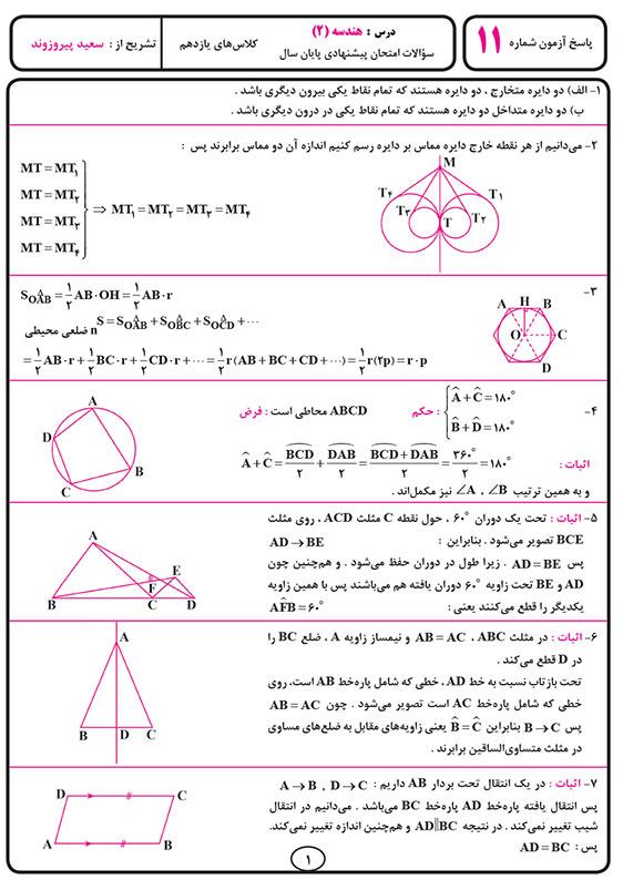 پاسخ کارآزمون هندسه یازدهم انتشارات بنی هاشمی خامنه