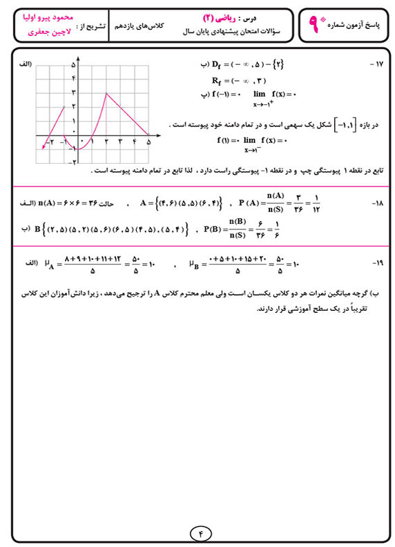 پاسخ کارآزمون ریاضی تجربی یازدهم انتشارات بنی هاشمی خامنه