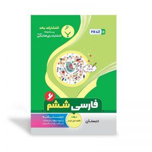 کتاب کمک آموزشی فارسی ششم دبستان انتشارات بنی هاشمی خامنه-98