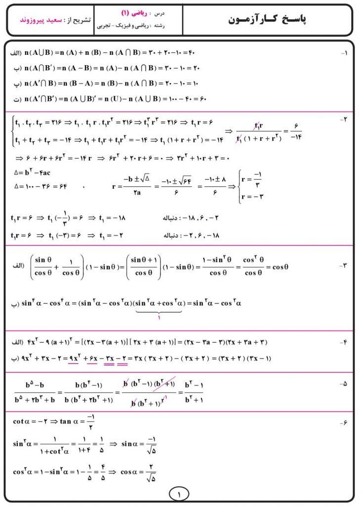 پاسخ کارآزمون ریاضی (۱) دهم متوسطه انتشارات بنی هاشمی خامنه صفحه اول