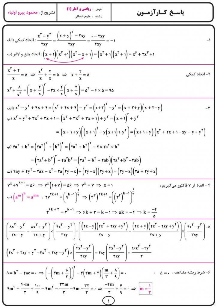 پاسخ کارآزمون ریاضی و آمار انسانی (۱) دهم متوسطه انتشارات بنی هاشمی خامنه صفحه اول