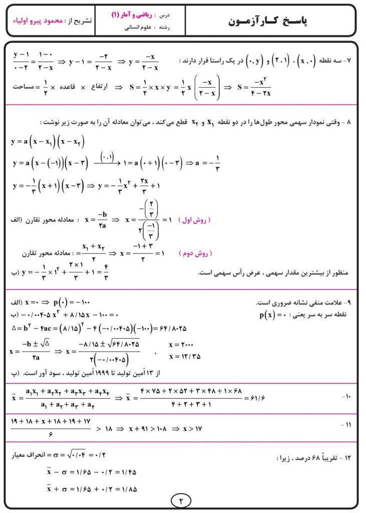 پاسخ کارآزمون ریاضی و آمار انسانی (۱) دهم متوسطه انتشارات بنی هاشمی خامنه صفحه دوم