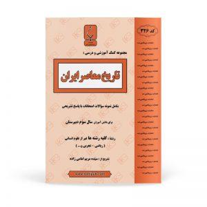 کتاب تاریخ معاصر ایران سوم دبیرستان انتشارات بنی هاشمی خامنه