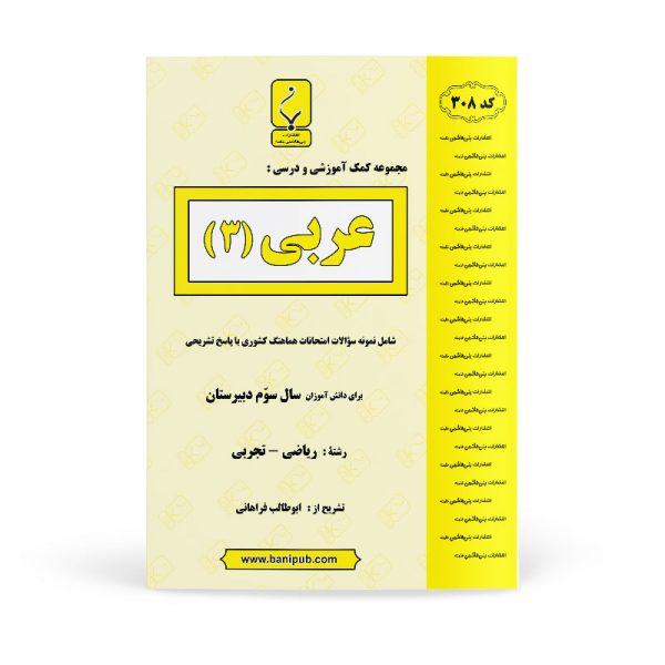کتاب عربی رشته ریاضی سوم دبیرستان انتشارات بنی هاشمی خامنه