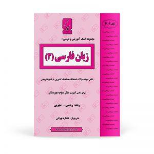 کتاب زبان فارسی سوم دبیرستان انتشارات بنی هاشمی خامنه