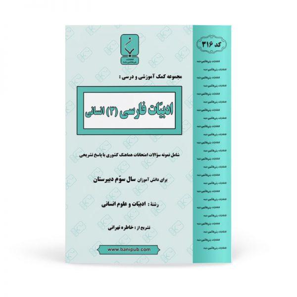 کتاب ادبیات فارسی انسانی سوم دبیرستان انتشارات بنی هاشمی خامنه