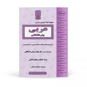کتاب عربی رشته انسانی چهارم دبیرستان انتشارات بنی هاشمی خامنه