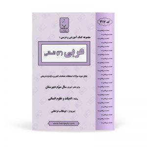 کتاب عربی انسانی سوم دبیرستان انتشارات بنی هاشمی خامنه