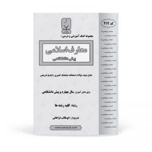 کتاب معارف اسلامی چهارم دبیرستان انتشارات بنی هاشمی خامنه