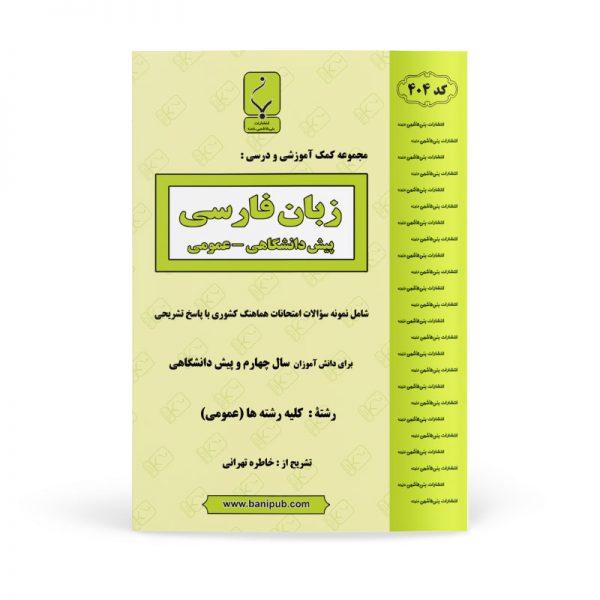 کتاب زبان فارسی عمومی چهارم دبیرستان انتشارات بنی هاشمی خامنه