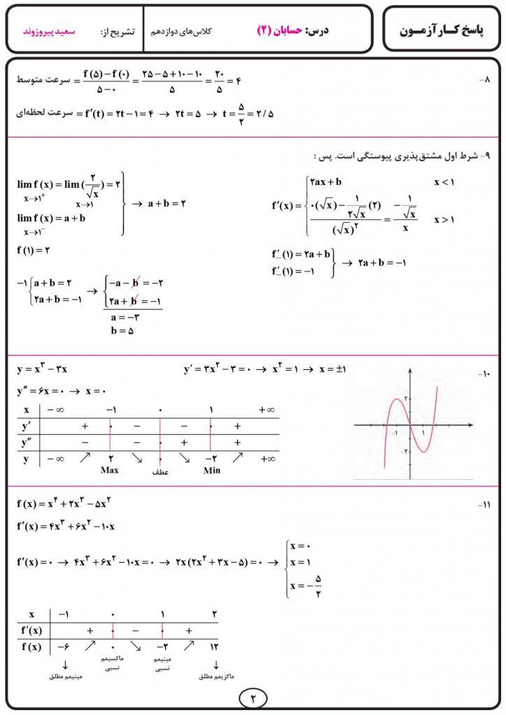 پاسخ کارآزمون حسابان (۲) دوازدهم متوسطه انتشارات بنی هاشمی خامنه صفحه دوم