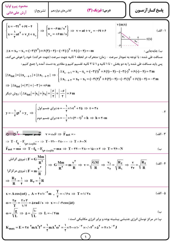 پاسخ کارآزمون فیزیک (۳) دوازدهم متوسطه انتشارات بنی هاشمی خامنه صفحه اول