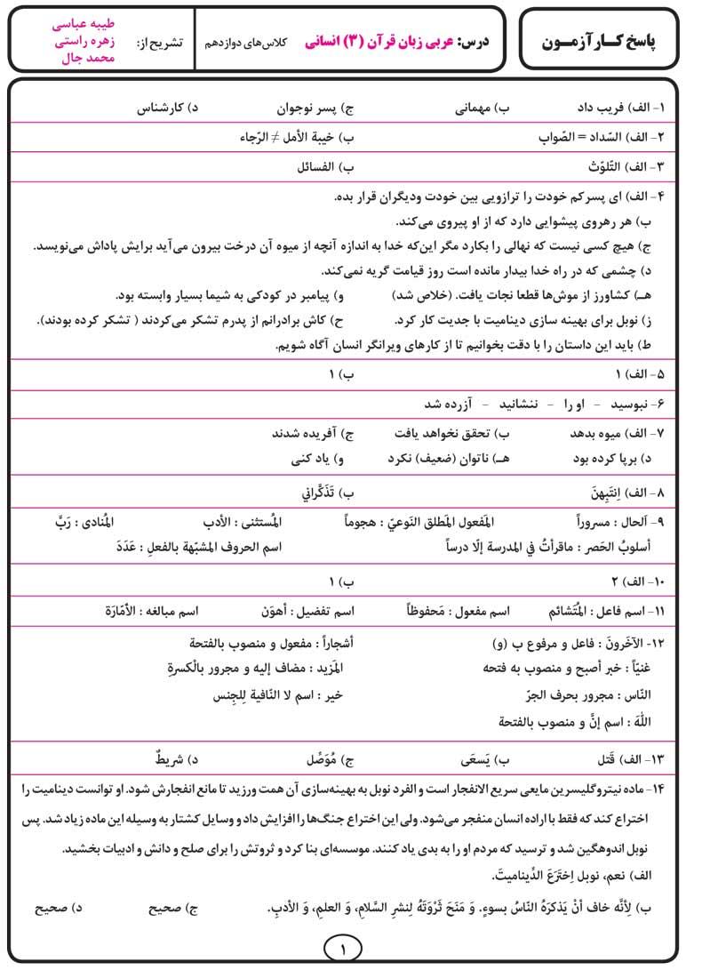 پاسخ کارآزمون عربی (۳) انسانی دوازدهم متوسطه انتشارات بنی هاشمی خامنه