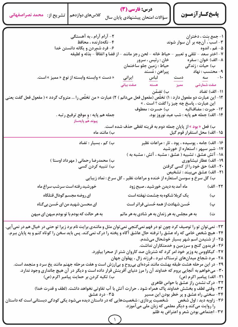 پاسخ کارآزمون فارسی (۳) دوازدهم متوسطه انتشارات بنی هاشمی خامنه