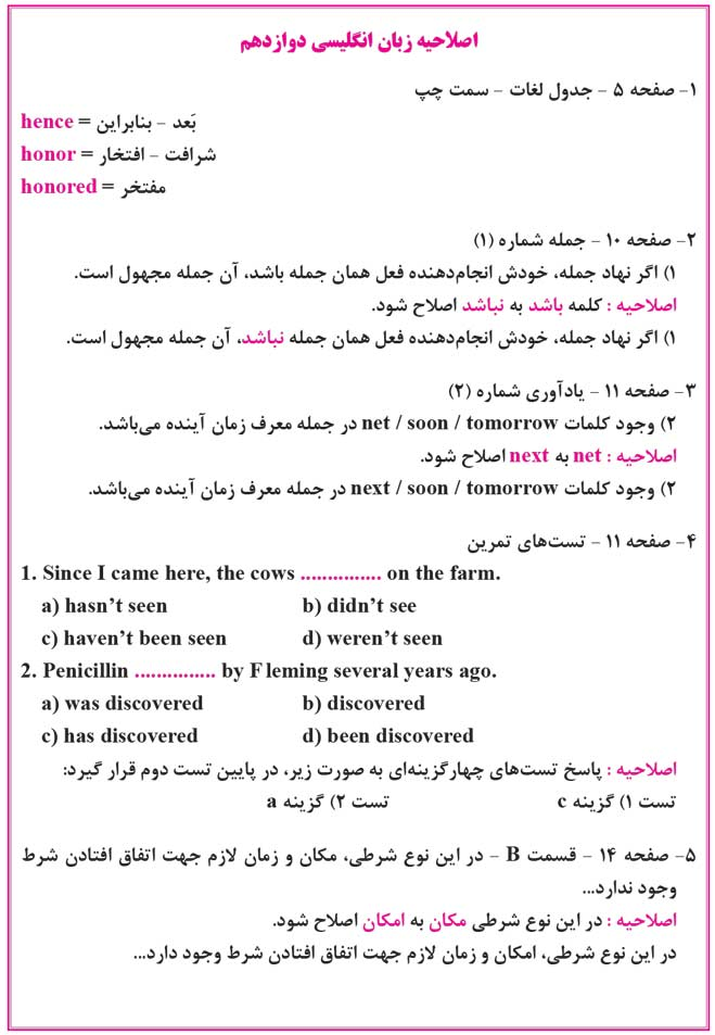 اصلاحیه کتاب زبان انگلیسی(۳) دوازدهم متوسطه