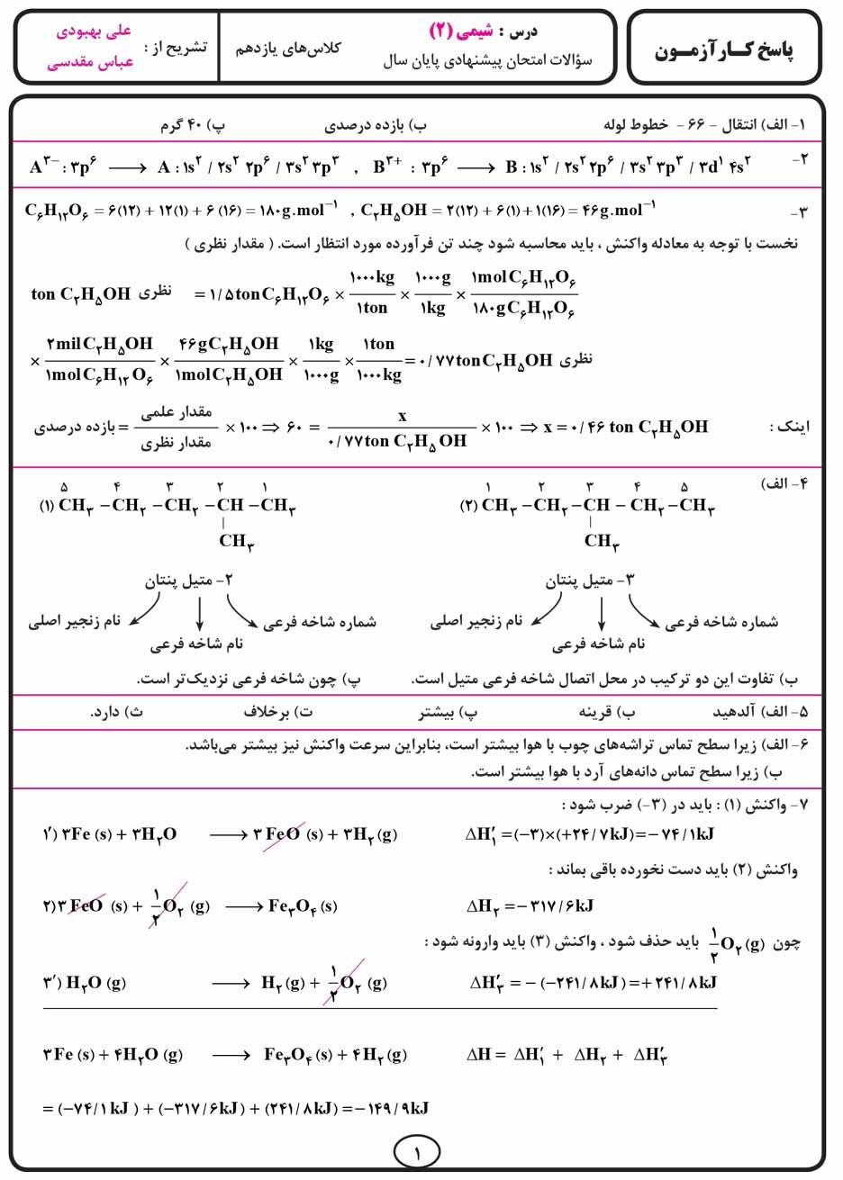 پاسخ کارآزمون شیمی (۲) یازدهم متوسطه انتشارات بنی هاشمی خامنه صفحه اول