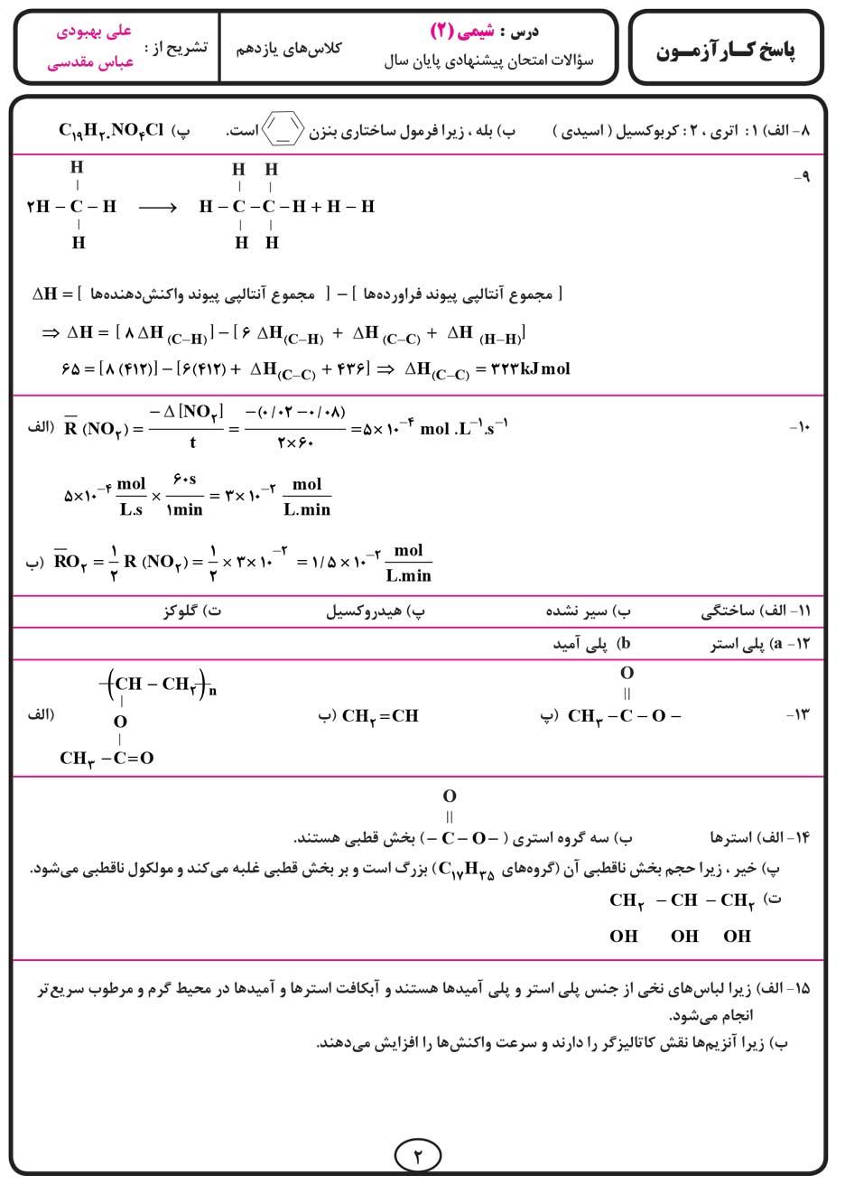 پاسخ کارآزمون شیمی (۲) یازدهم متوسطه انتشارات بنی هاشمی خامنه صفحه دوم