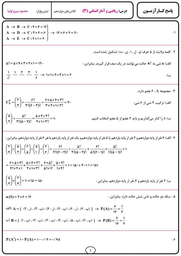 پاسخ کارآزمون ریاضی و آمار (۳) انسانی انتشارات بنی هاشمی خامنه صفحه اول