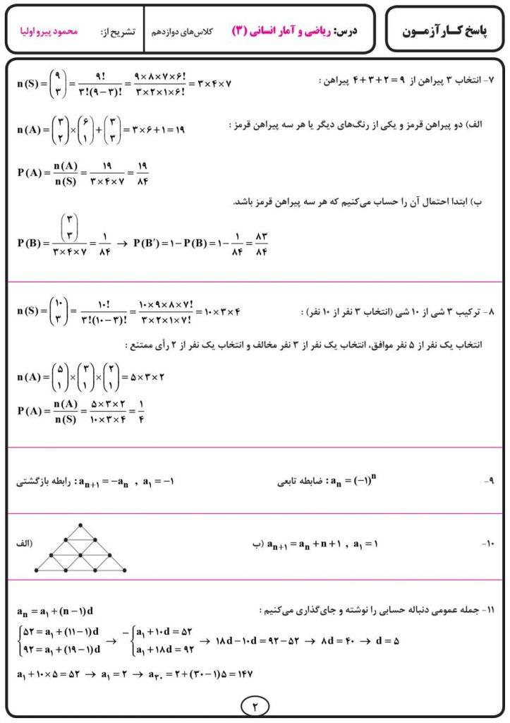 پاسخ کارآزمون ریاضی و آمار (۳) انسانی انتشارات بنی هاشمی خامنه صفحه دوم