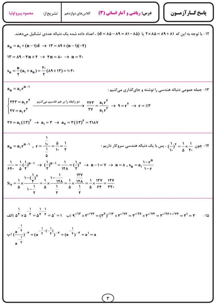 پاسخ کارآزمون ریاضی و آمار (۳) انسانی انتشارات بنی هاشمی خامنه صفحه سوم