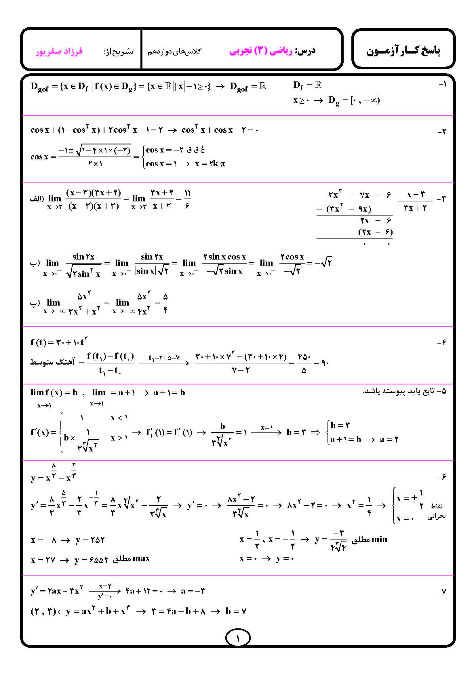 پاسخ کارآزمون ریاضی (۳) دوازدهم متوسطه انتشارات بنی هاشمی خامنه صفحه اول