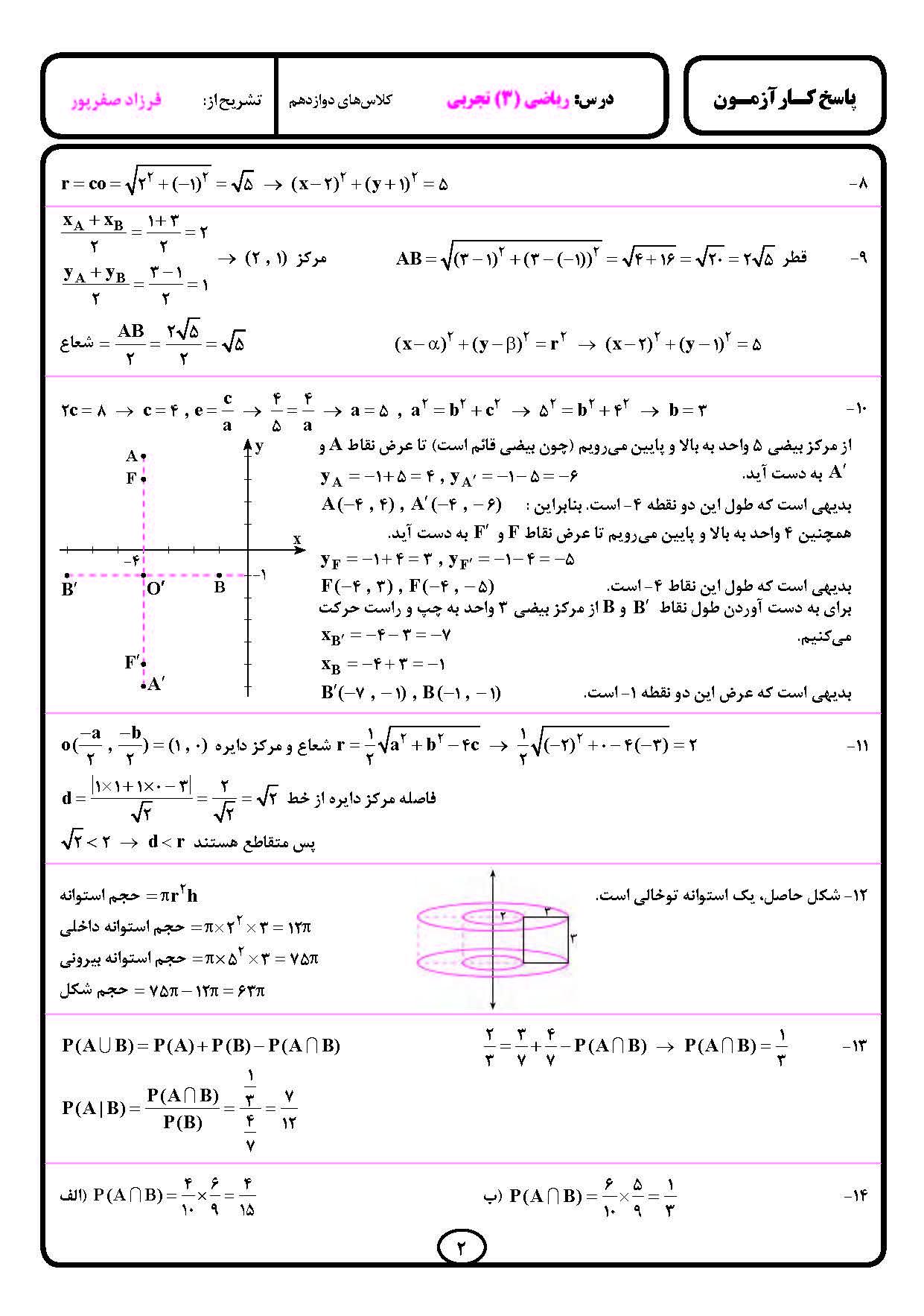 پاسخ کارآزمون ریاضی (۳) دوازدهم متوسطه انتشارات بنی هاشمی خامنه صفحه دوم