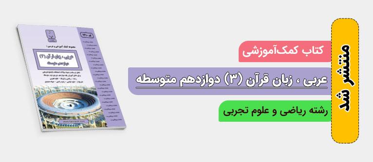 کتاب عربی رشته ریاضی و تجربی دوازدهم متوسطه انتشارات بنی هاشمی خامنه