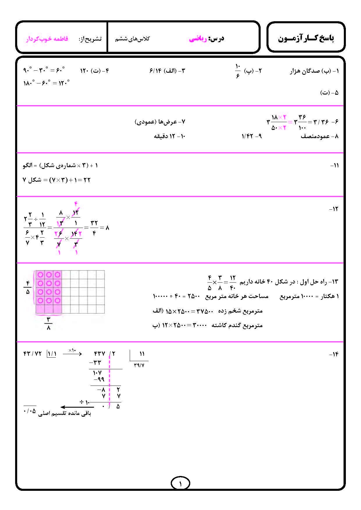 پاسخ کارآزمون ریاضی ششم دبستان انتشارات بنی هاشمی خامنه صفحه اول