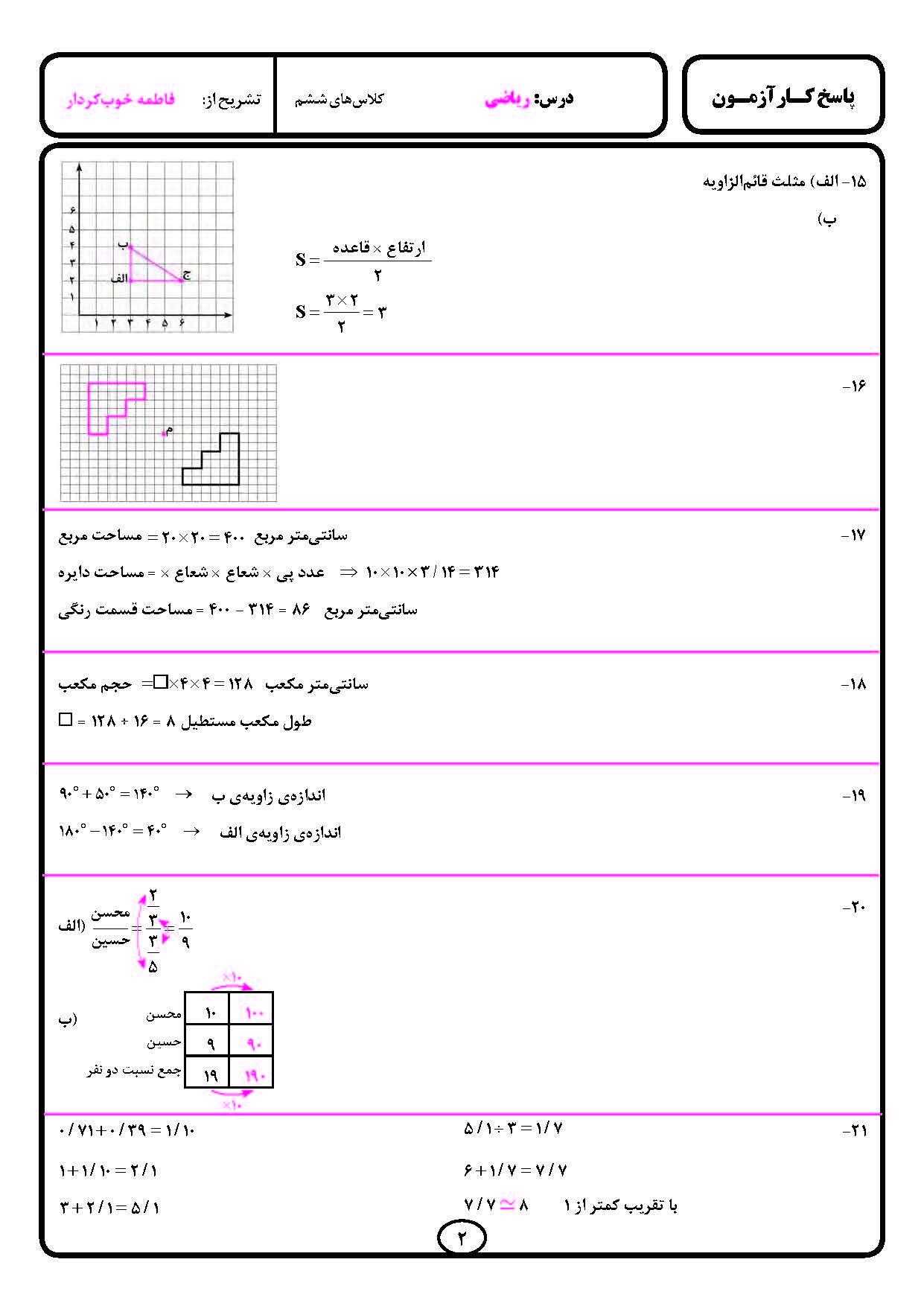 پاسخ کارآزمون ریاضی ششم دبستان انتشارات بنی هاشمی خامنه صفحه دوم