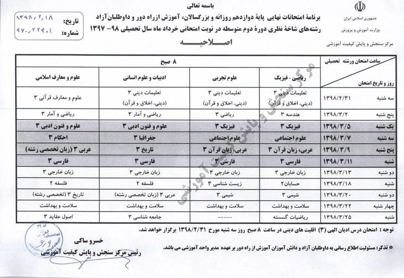 برنامه امتحانات نهایی دوازدهم خرداد ۱۳۹۸-انتشارات بنی هاشمی خامنه