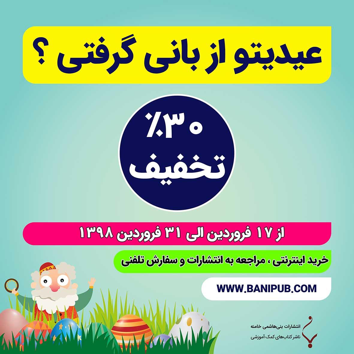 جشنواره تخفیف عیدانه 1398 - انتشارات بنی هاشمی خامنه