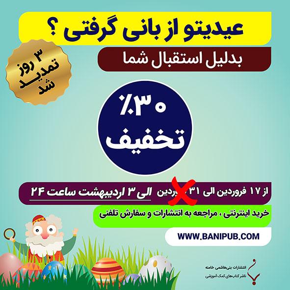 جشنواره تخفیف عیدانه 1398 - تمدید -انتشارات بنی هاشمی خامنه