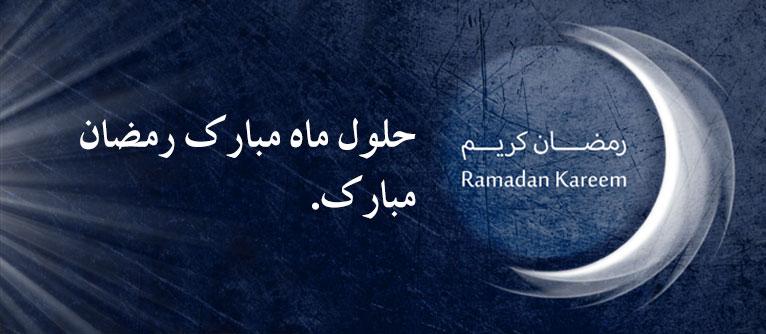 حلول ماه مبارک رمضان ۱۳۹۸-انتشارات بنی هاشمی خامنه