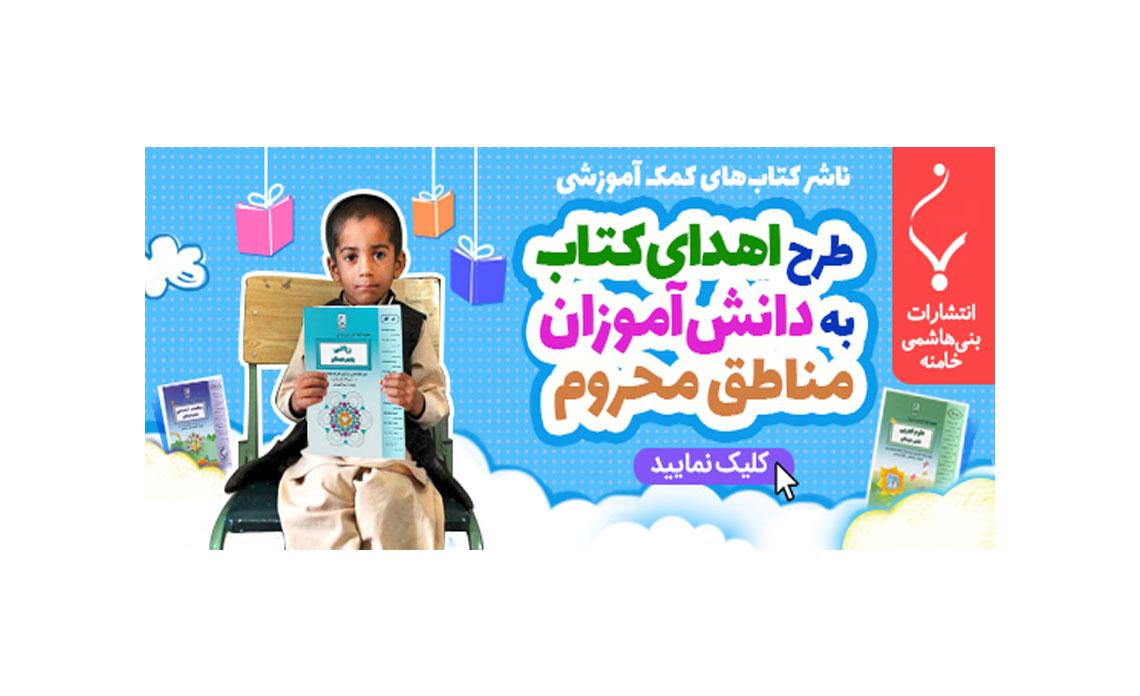 طرح اهدای کتاب انتشارات بنی هاشمی خامنه12