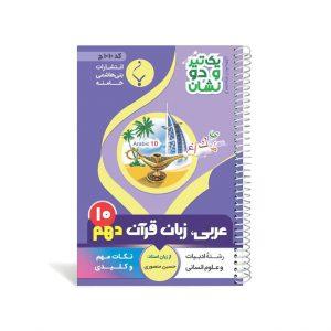 کتاب جیبی عربی دهم