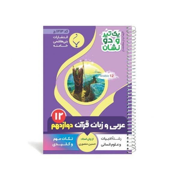 کتاب جیبی عربی دوازدهم
