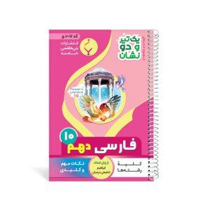 کتاب جیبی فارسی دهم