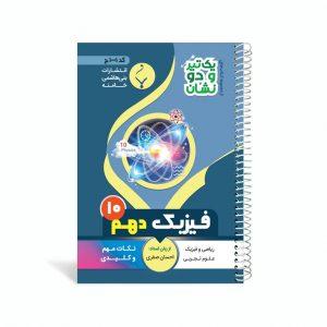 کتاب جیبی فیزیک دهم