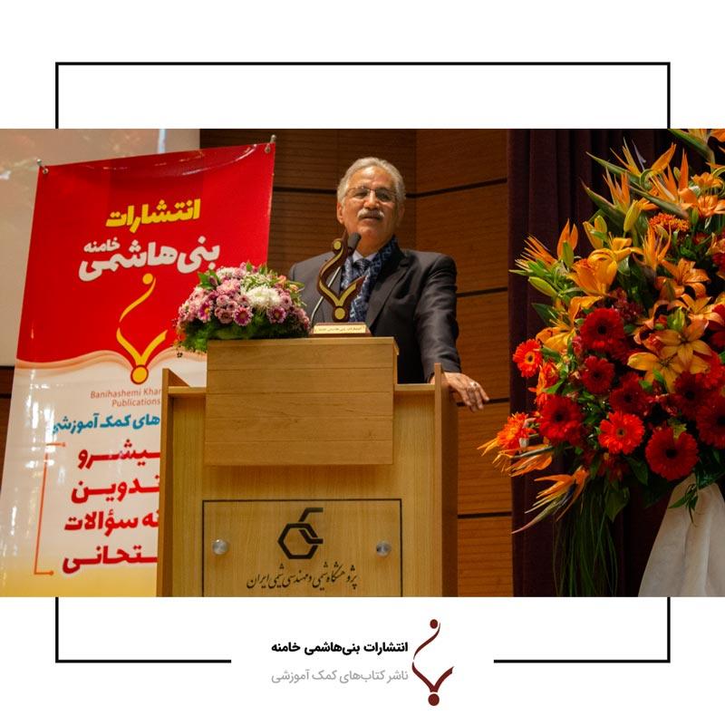 همایش مدیران و اساتید مراکز آموزشی انتشارات بنی هاشمی۴