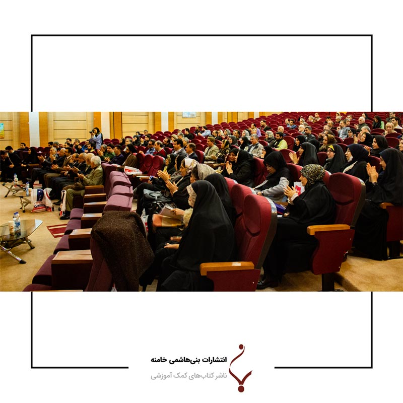 همایش مدیران و اساتید مراکز آموزشی انتشارات بنی هاشمی10