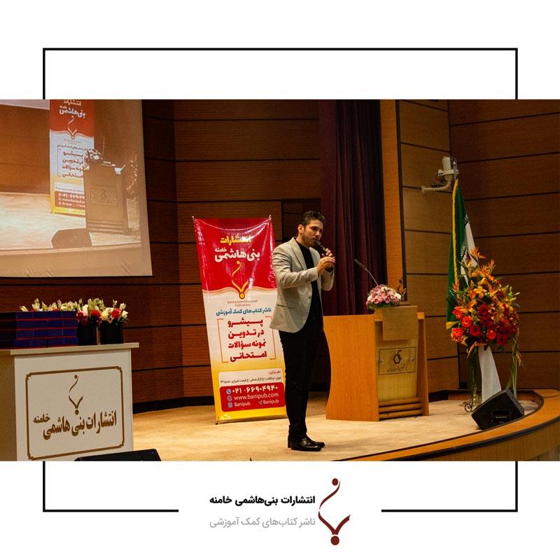 همایش مدیران و اساتید مراکز آموزشی انتشارات بنی هاشمی11