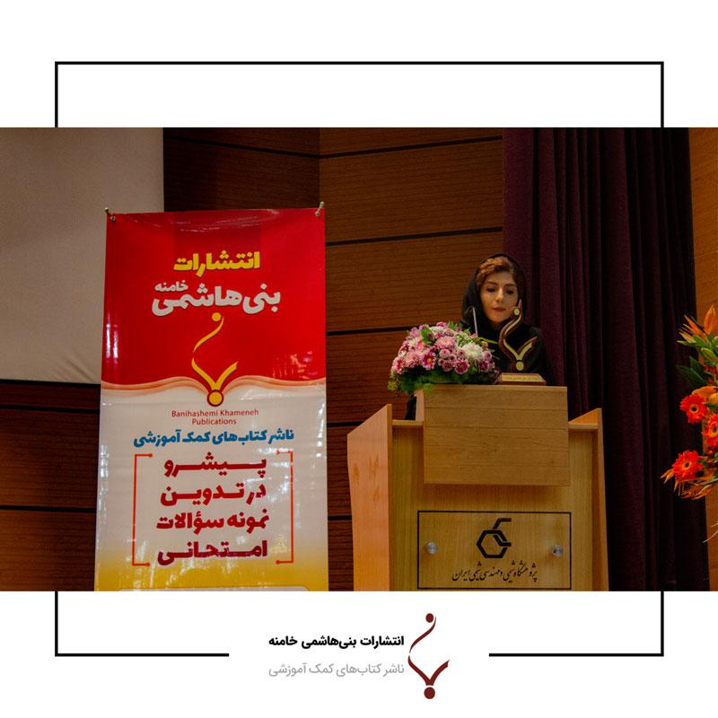 همایش مدیران و اساتید مراکز آموزشی انتشارات بنی هاشمی12