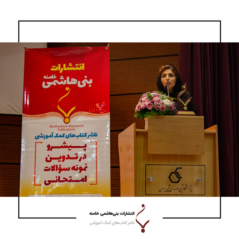 همایش مدیران و اساتید مراکز آموزشی انتشارات بنی هاشمی13