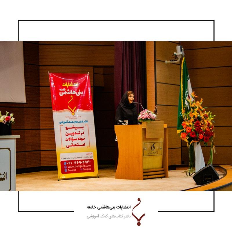 همایش مدیران و اساتید مراکز آموزشی انتشارات بنی هاشمی14