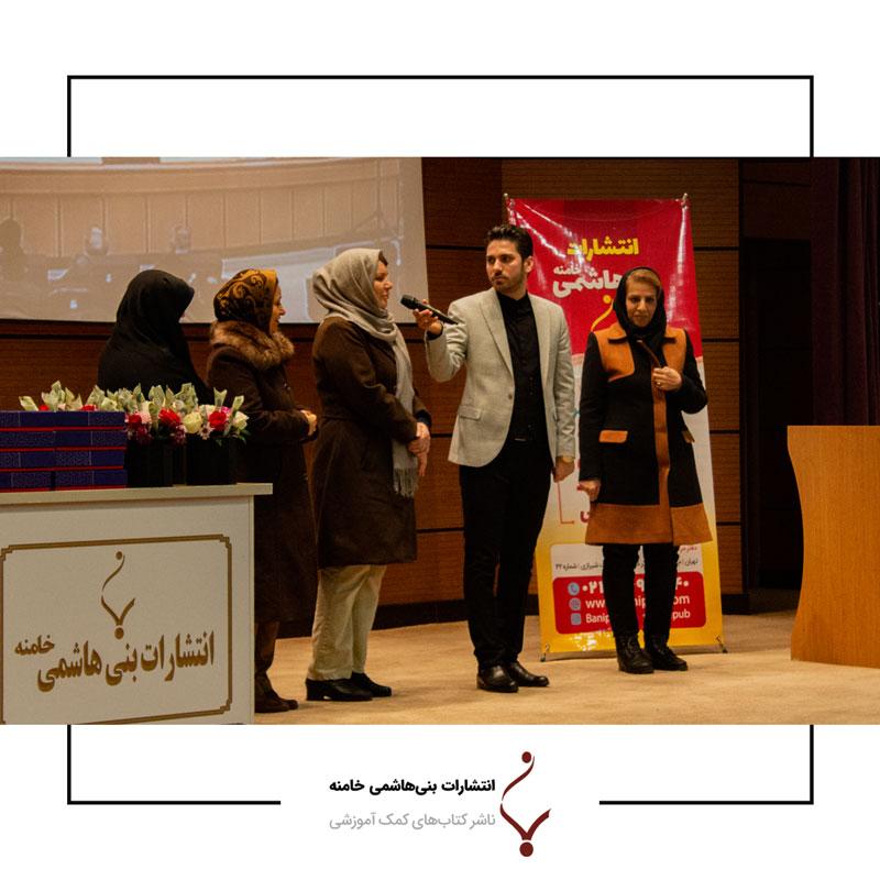 همایش مدیران و اساتید مراکز آموزشی انتشارات بنی هاشمی26