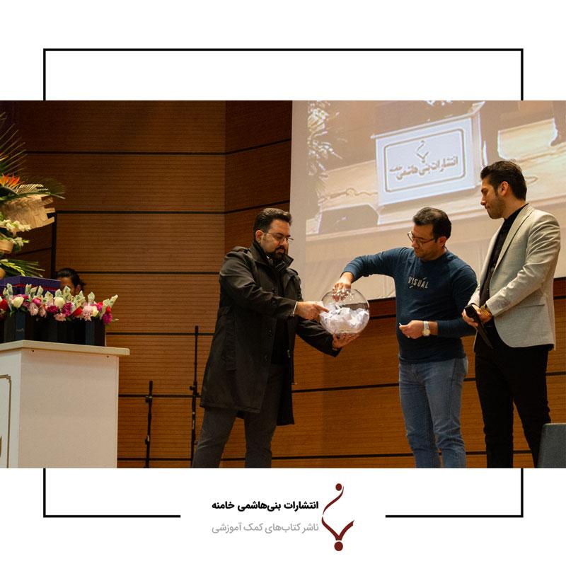 همایش مدیران و اساتید مراکز آموزشی انتشارات بنی هاشمی31